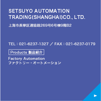 SETSUYO AUTOMATION TRADING (SHANGHAI) CO., LTD.