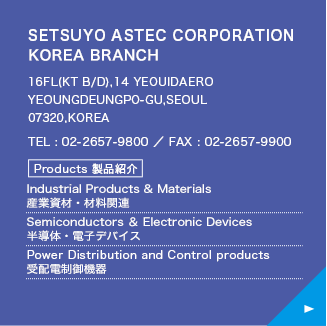 SETSUYO ASTEC CORPORATION KOREA BRANCH