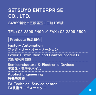 SETSUYO ENTERPRISE CO., LTD.