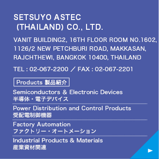 SETSUYO ASTEC (THAILAND) CO., LTD.